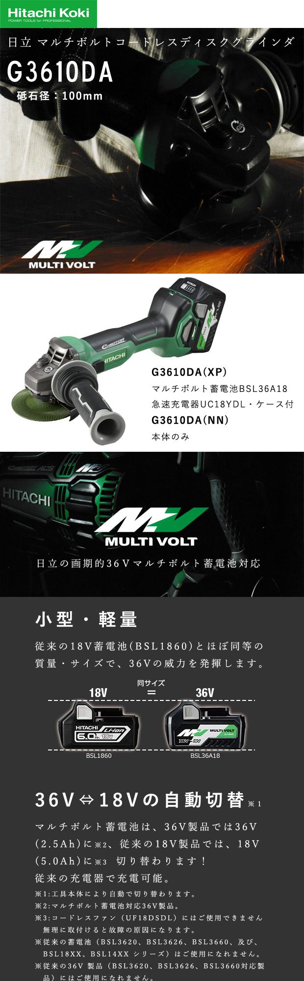 日立 マルチボルトコードレスディスクグラインダ 100mm径 G3610DA