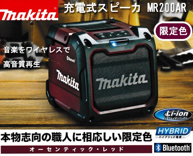 マキタ 充電式スピーカ MR200AR(限定色レッド)