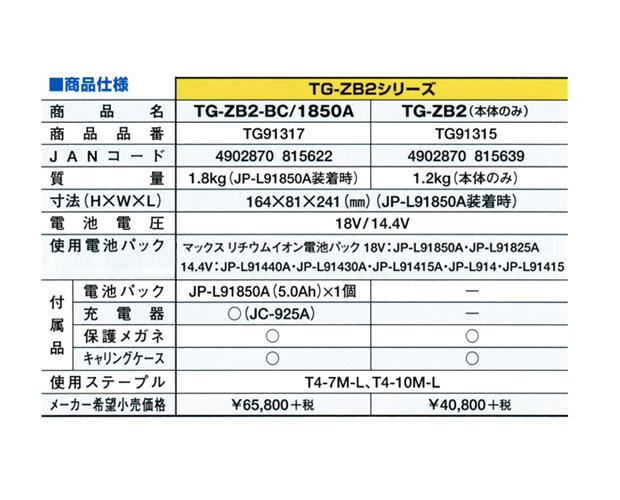 MAX 充電式タッカ TG-ZB2
