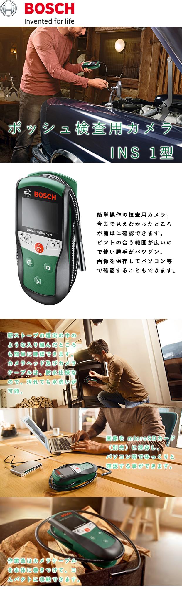 BOSCH 検査用カメラ INS 1型