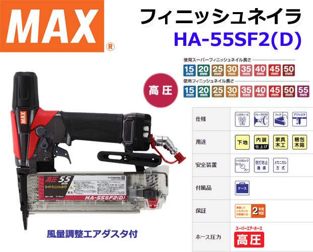 MAX 高圧フィニッシュネイラHA-55SF2(D)