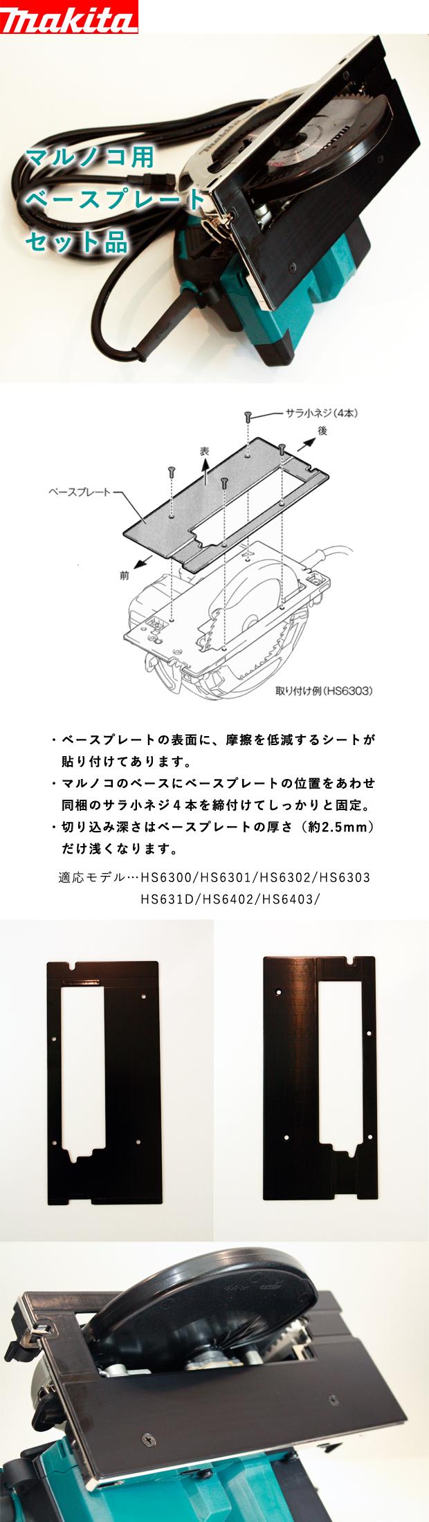 マキタ マルノコ用ベースプレートセット品 A-66101