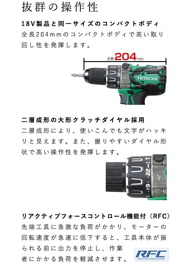 日立 マルチボルト コードレス振動ドライバドリル DV36DA