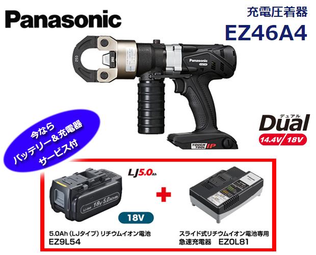 パナソニック 充電圧着器 EZ46A4