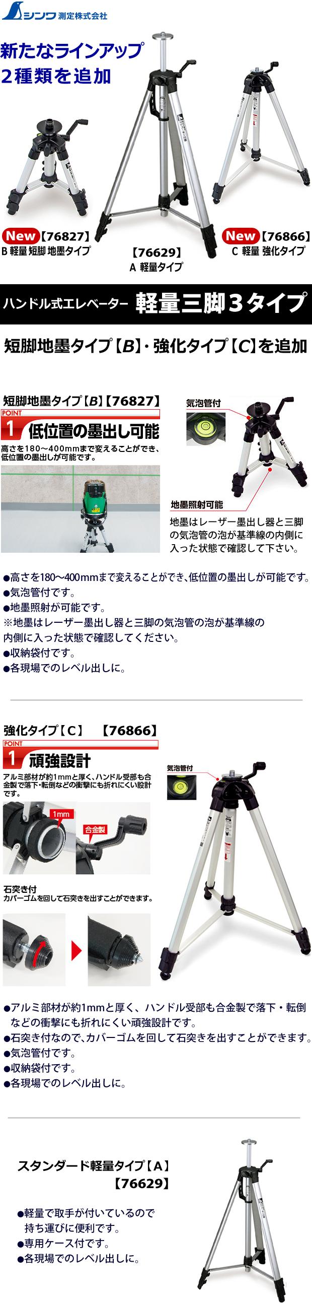 シンワ ハンドル式エレベーター 三脚 3タイプ【A】【B】【C】