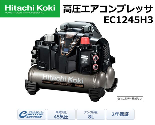 日立 高圧エアコンプレッサ EC1245H3(TN)