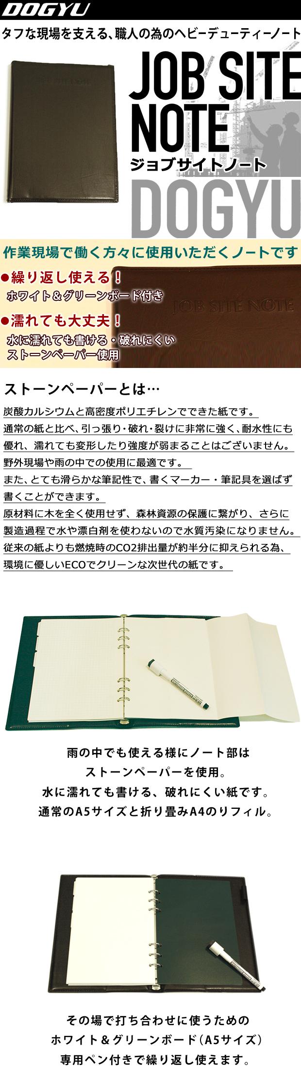 土牛 現場用新素材ノート JOB SITE NOTE