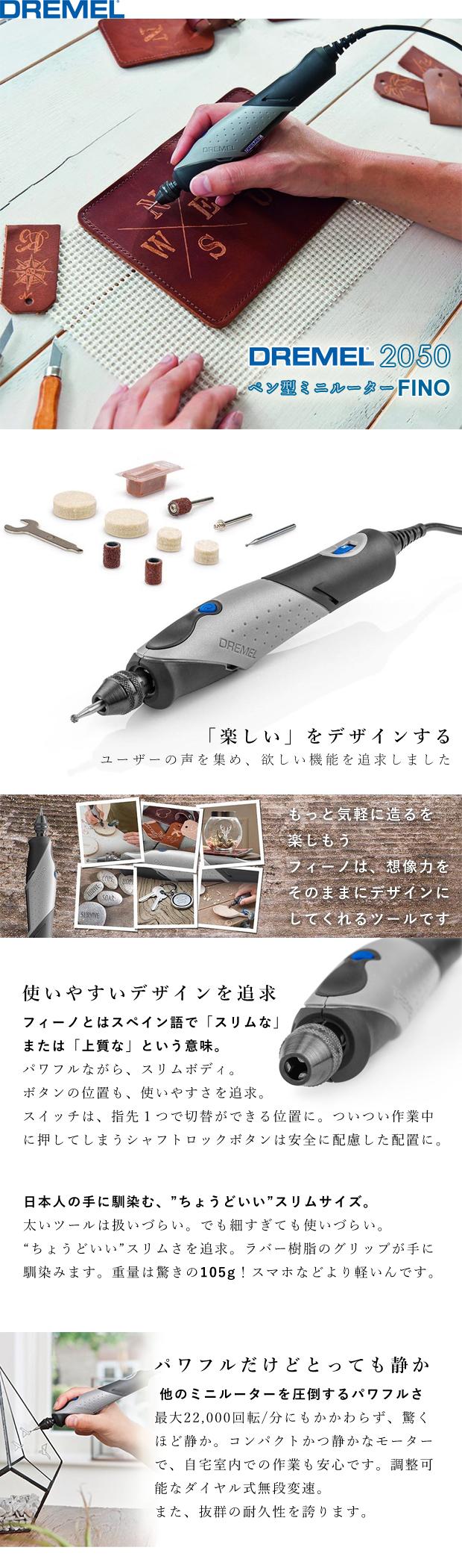 ドレメル ペン型ミニルーター DREMEL2050 フィーノ