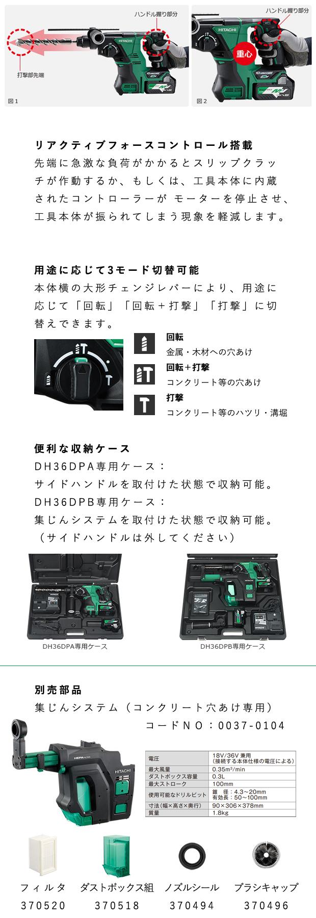 日立 マルチボルト コードレスロータリハンマドリル DH36DPA