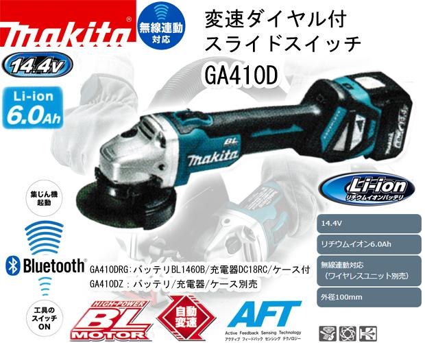 マキタ 14.4V充電式ディスクグラインダGA410D