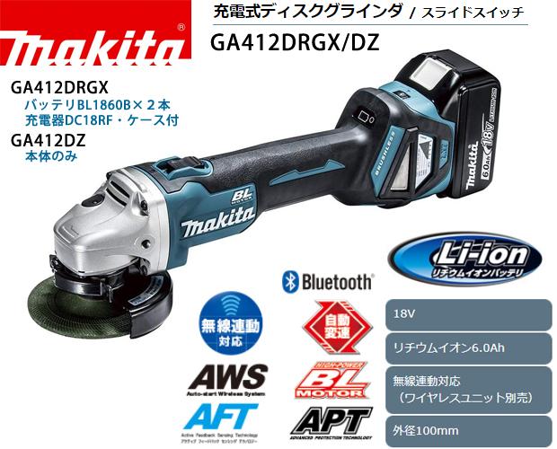 マキタ 18V充電式ディスクグラインダGA412D