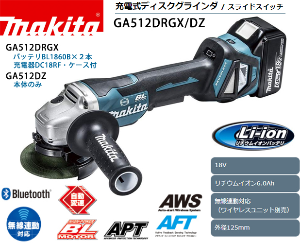 マキタ 18V充電式ディスクグラインダGA512D