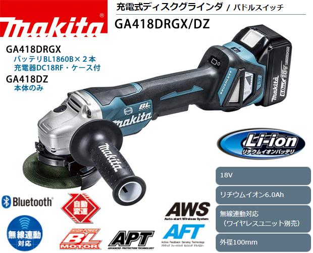 マキタ 18V充電式ディスクグラインダGA418D