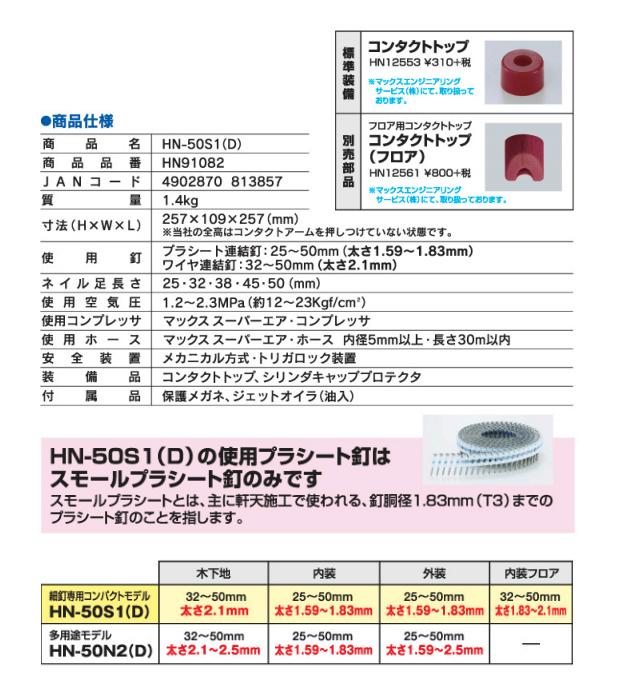 MAX 高圧コイルネイラ エアロスター HN-50S1(D)
