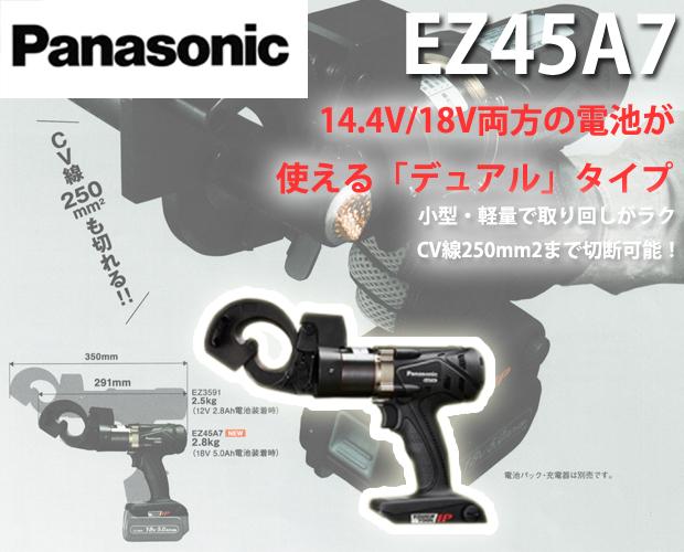 パナソニック 充電ケーブルカッターEZ45A7
