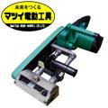 松井鉄工所 電動丸太はつり機 LS-301