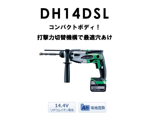 日立 14.4Vロータリハンマドリル DH14DSL