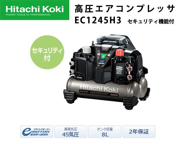 日立 高圧エアコンプレッサ EC1245H3 セキュリティ付