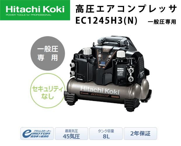 日立 エアコンプレッサ EC1245H3(N) 一般圧専用