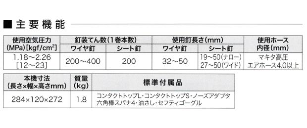 マキタ 50mm高圧エア釘打 AN534H/HM