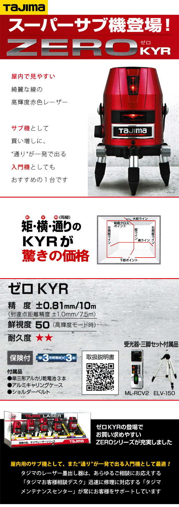 タジマ レーザー墨出し器 ZERO-KYR