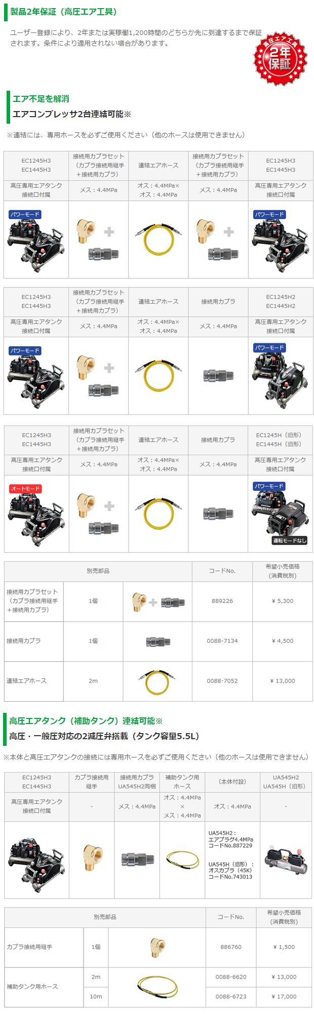 日立 一般圧専用エアコンプレッサEC1445H3(N)(セキュリティ機能なし)