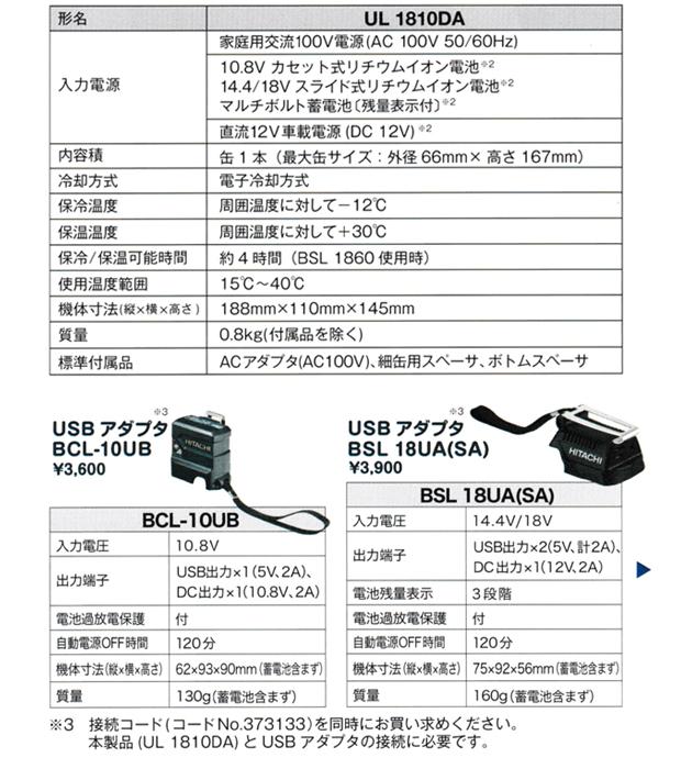 日立 コードレス冷温ホルダ UL1810DA