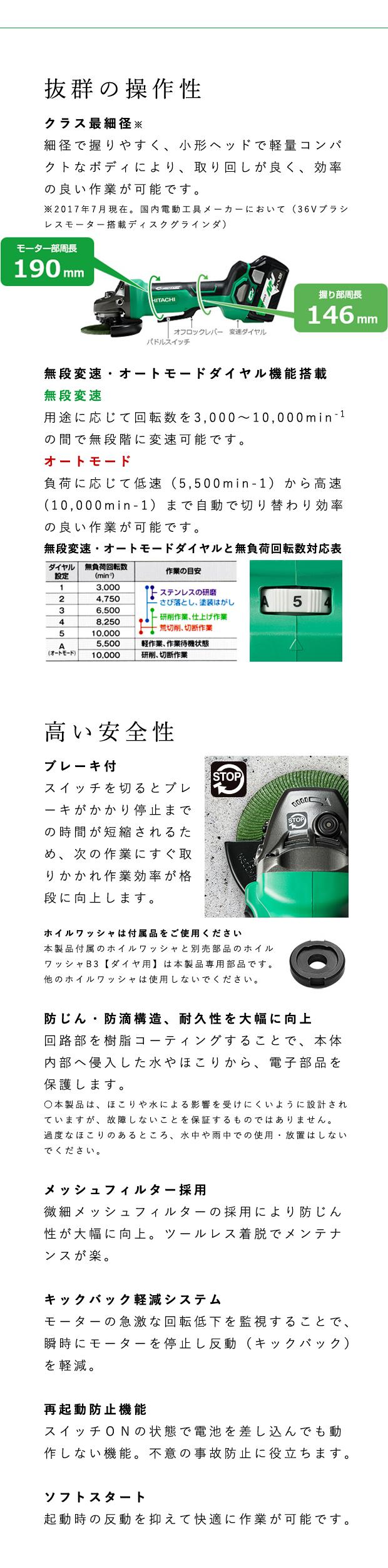 日立 マルチボルトコードレスディスクグラインダ G3610DB