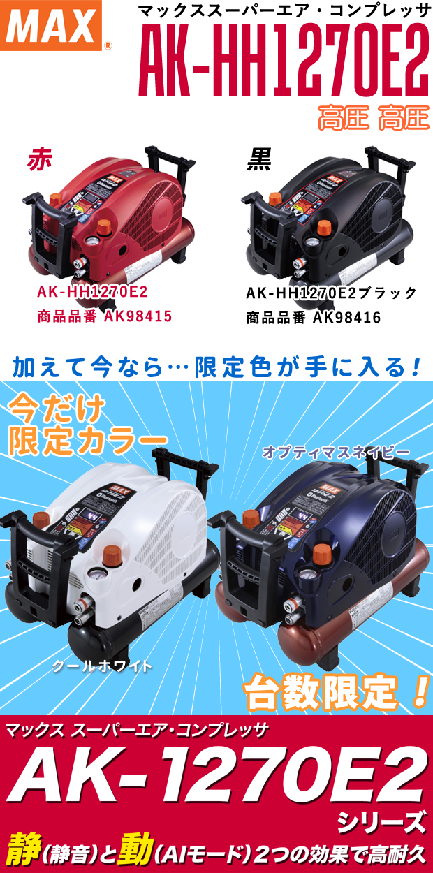 MAX 高圧エアコンプレッサ AK-HH1270E2