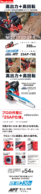 マキタ 18V×2=36V充電式チェーンソー MUC353DGFR