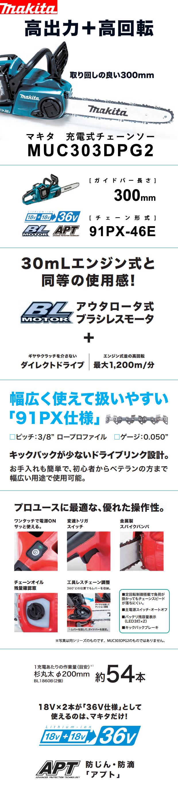 マキタ 18V×2=36V充電式チェーンソー MUC303DPG2