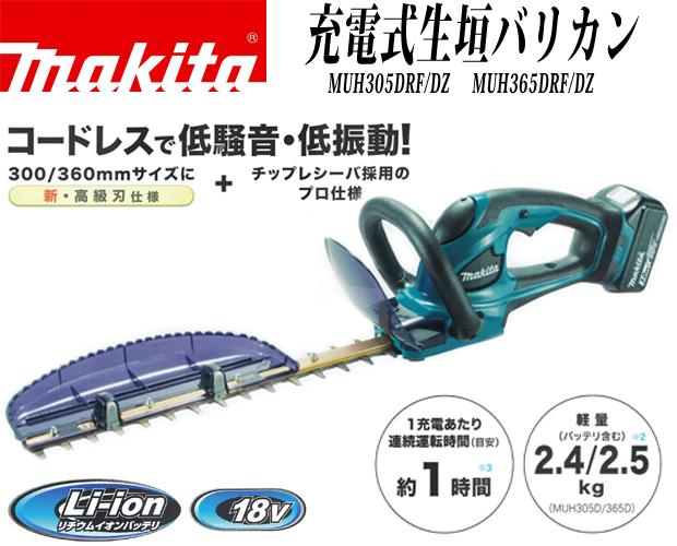 マキタ 18V充電式生垣バリカン MUH305D/MUH365D