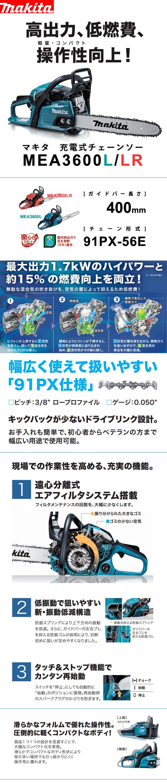 マキタ エンジンチェーンソー MEA3600L / LR
