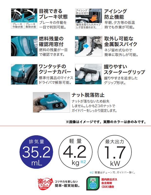 マキタ エンジンチェーンソー MEA3600MFR