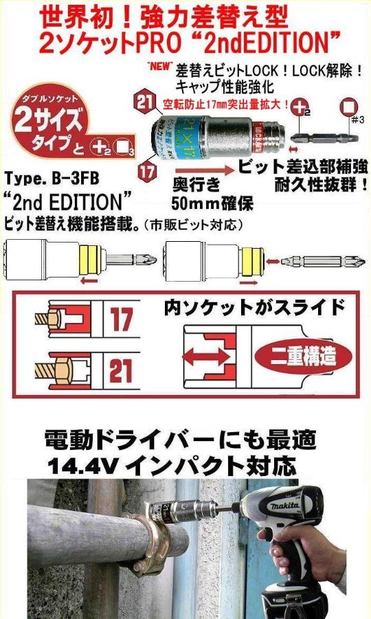 2サイズソケット 17×21mm ビット差替え機能付