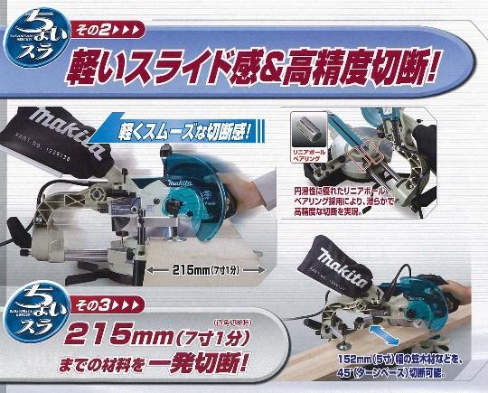 マキタ 165mmスライドマルノコ LS0611FL/LS0611