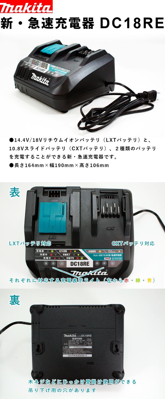 マキタ 急速充電器 DC18RE 14.4V/18V・10.8V両対応
