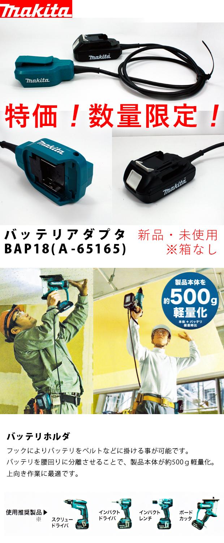 【限定】マキタ バッテリアダプタ BAP18 【特別価格】