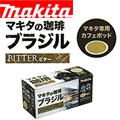 マキタ 充電式コーヒーメーカー CM501DZ / DZAR