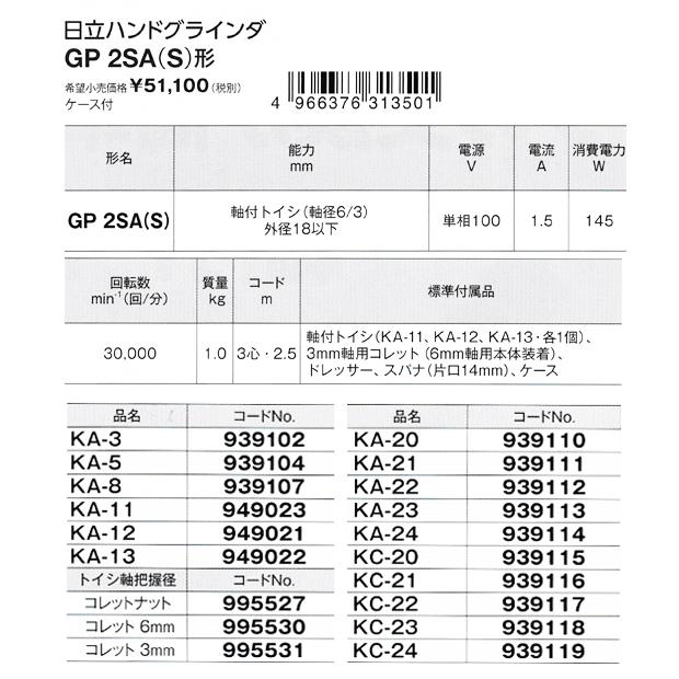 日立 ハンドグラインダ GP2SA(S)
