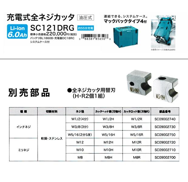 マキタ 充電式全ネジカッタ 油圧式 SC121DRG