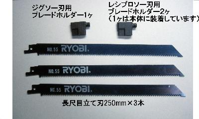 リョービ 小型レシプロソー RJK-120・RJK-120KT