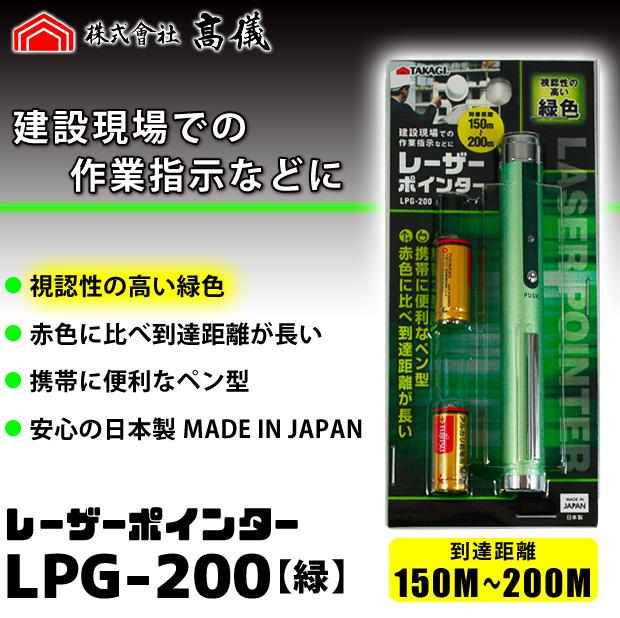 高儀 レーザーポインター LPG200【緑】