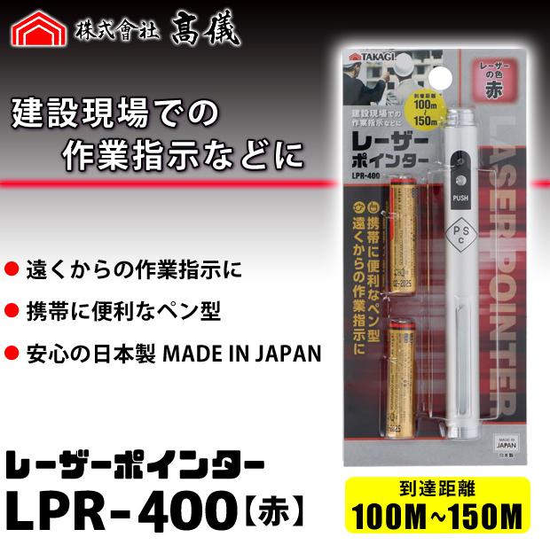高儀 レーザーポインター LPR200【赤】