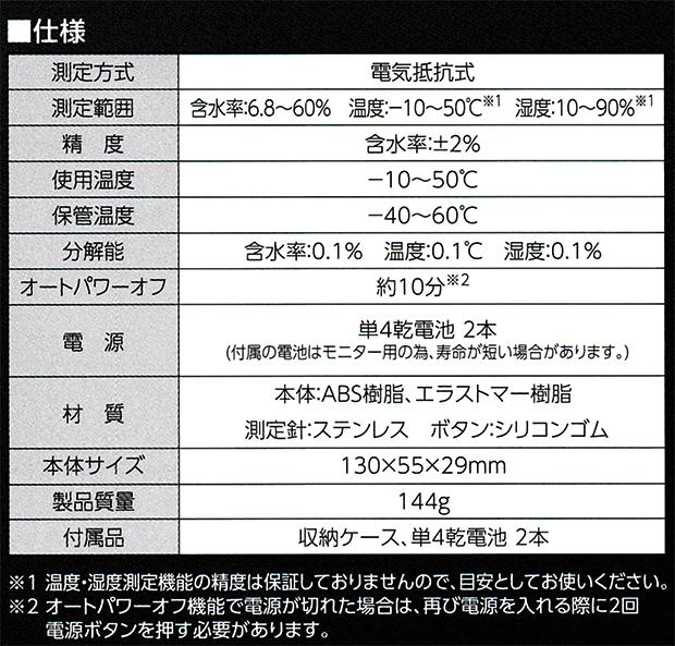 シンワ デジタル水分計 木材用 最高・最低ホールド機能付 78636