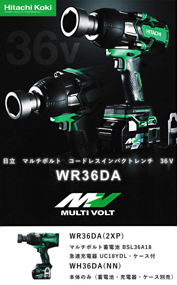 日立 マルチボルト コードレスインパクトレンチ WR36DA