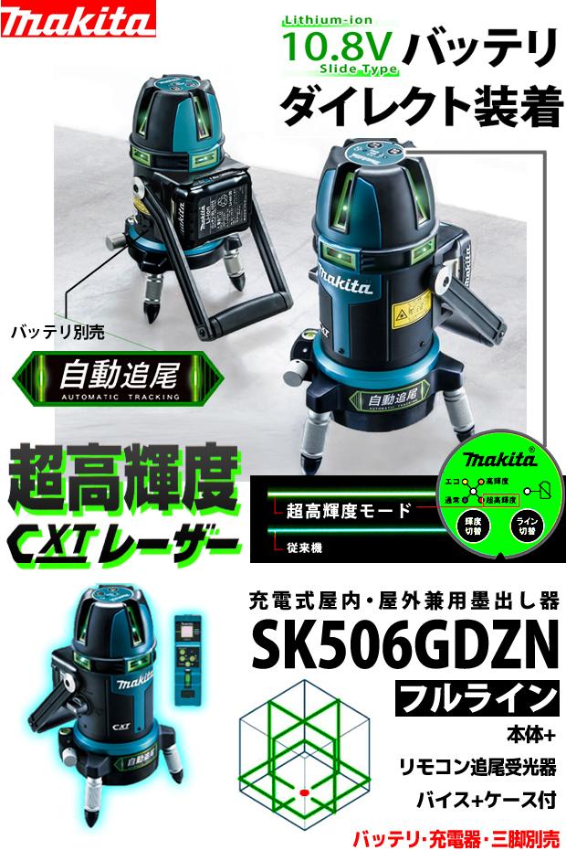 マキタ 10.8V 充電式屋内・屋外兼用グリーンレーザー墨出し器 SK506GDZ【フルライン】