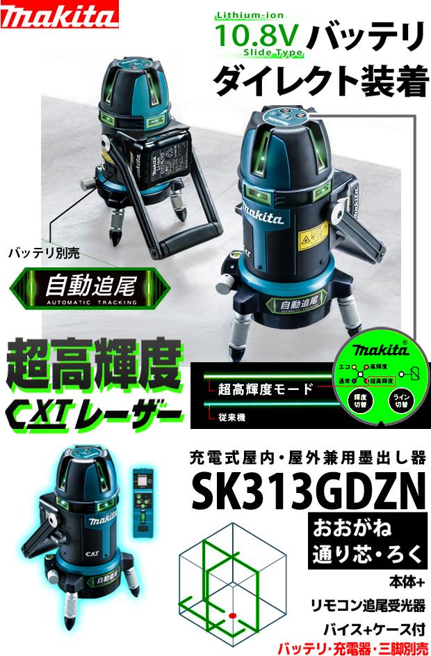 マキタ 10.8V 充電式屋内・屋外兼用グリーンレーザー墨出し器 SK313GDZ【おおがね・通り芯・ろく】
