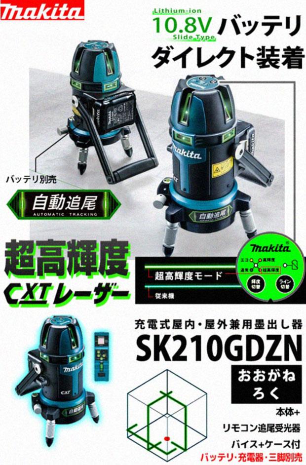 マキタ 10.8V 充電式屋内・屋外兼用グリーンレーザー墨出し器 SK210GDZ【おおがね・ろく】