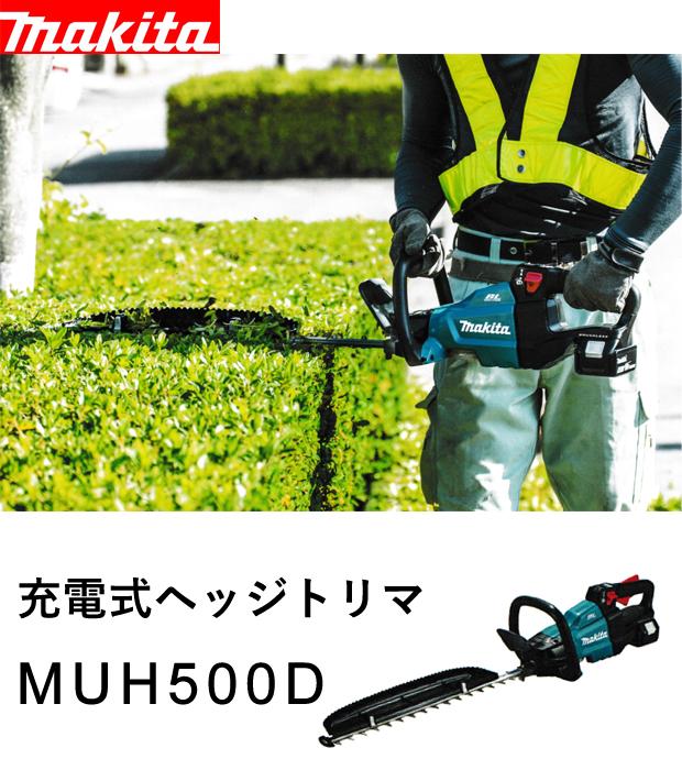 マキタ 充電式ヘッジトリマ MUH500D 刈込み幅500mm